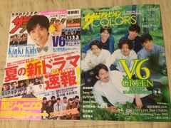V6 5/17 ザテレビジョンCOLORS・5/16 テレビジョン&LIFE切り抜き
