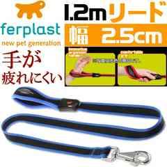 持ち手が疲れにくいリード青色 全長1.2m幅2.5cm G25/120 Fa217