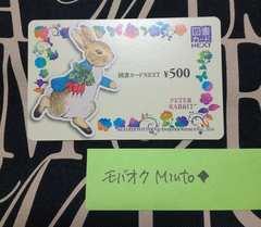 図書カードNEXT500円分ピーターラビット◆モバペイ印紙切手歓迎