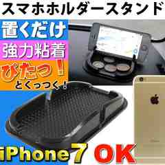 iPhone/スマホホルダースタンド ノンスリップマット as1341