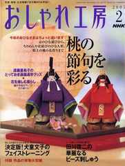 おしゃれ工房付録付き2005年2月号クリックポスト164円配送可能