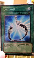 遊戯王【魔・D-コード】
