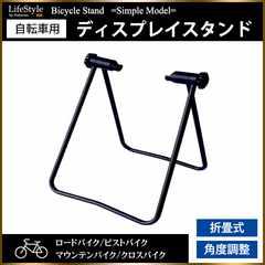 ★自転車 スタンド リアハブ固定 角度調整 ロードバイク[ST02]