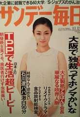 深田恭子【サンデー毎日】2011年11月13日号