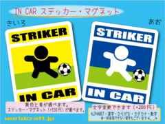 ☆ IN CARステッカー サッカーバージョン☆車 マグネット