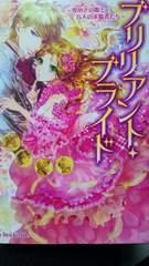 ブリリアント・ブライド☆姫野百合
