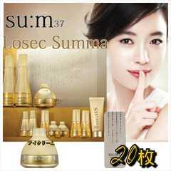 SUM37(スム37)ロシクスンマ エリクサーアイクリーム20枚 ロシクシリーズ新ライン 韓国コスメ