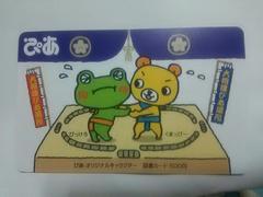 送料62円可!図書カード 500円分 ぴあキャラクター柄 新品未使用