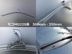 日産エアロワイパーブレード モコ MG22S