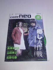 ■非売品DVD コードネオVol.8■code neo/長澤まさみ/山田孝之他■