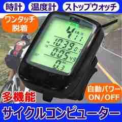 多機能 サイクルコンピューター ロードレース サイクリング