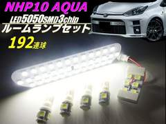 アクア NHP10系 前期/LEDルームランプ/白色/ルームライト室内灯