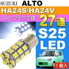 アルト ハイマウントストップ球 S25/G18 27連 LED 1個 as142