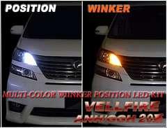 2色変化 マルチ LED ウインカーポジションキット ヴェルファイア VELLFIRE