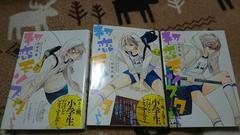 送料込初恋モンスターセット1,2,3巻
