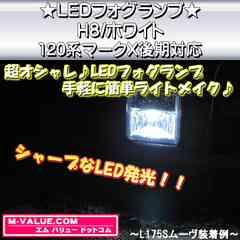 超LED】LEDフォグランプH8/ホワイト白■120系マークX後期対応