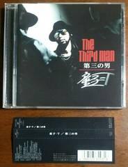 (CD)童子-T☆第三の男★帯付き♪即決アリ♪