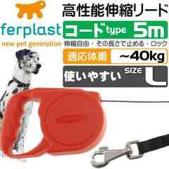 犬猫用伸縮リードフリッピーL赤 コード長5m ロック機能付 Fa5087