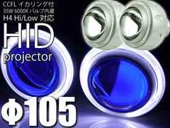 CCFLイカリング青付HIDバイキセノンプロジェクター2個入as8004WB