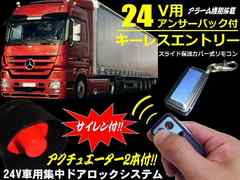 キーレスエントリーアンサーバック付/ドアロック/トラック等 24V