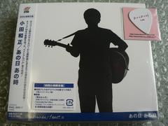 小田和正/あの日あの時【初回仕様限定盤】Bestベスト/3CD+ピック