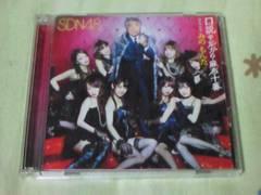 CD+DVD SDN48 口説きながら麻布十番duet withみのもんた Type-B