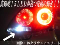 mLED】クラウン18系ロイヤル/バックランプ高輝度15連