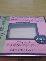 プリマヴィスタディア肌色トーンアップパウダーピンクオークル03