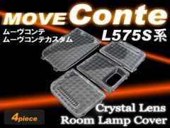 ムーヴ コンテ L575S ルームランプ用 クリスタルレンズ 4個セット MOVE conte