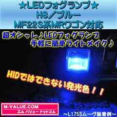 超LED】LEDフォグランプH8/ブルー青■MF22S系MRワゴン対応