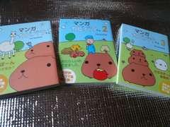 マンガ カピバラさん 1〜3巻セット 美品