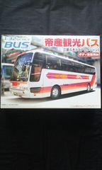 アオシマ 1/32 バスシリーズ16 帝産観光バス