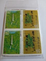 [未使用]いろんな60円切手50枚 JJ