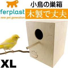 小鳥の巣箱NIDO EXTRA LARGE フック付ケージに掛けるだけ Fa5131