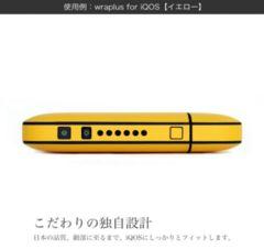 iQOS アイコス スキンシール 3