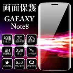 [送料無料] GALAXY note8 3D強化ガラスフィルム