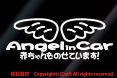 AngelinCar赤ちゃんをのせています!/ステッカー(白天使の羽
