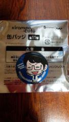 Kiramune cafe 缶バッジ 岩田光央
