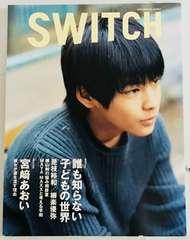 スウィッチ7号是枝裕和誰も知らない宮崎あおい湯山玲子クリック