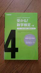 数検4級学研2014年新古品