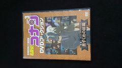 名探偵コナン DVDコレクション 3 黒ずくめの組織的特集 アニメ