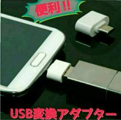 Android用USB変換アダプター  USB OTG