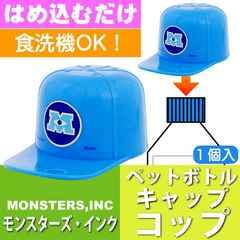 モンスターズ 帽子型ペットボトルキャップ コップ CPB1C Sk1101