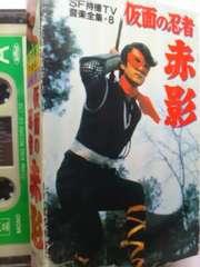 レア『仮面の忍者赤影』オリジナル・サウンド・トラック