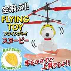 ☆空飛ぶ FlyingToy スヌーピー ヘリコプターみたいに空を飛ぶ!