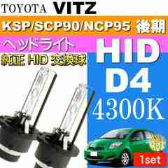 ヴィッツ D4C D4S D4R HIDバルブ 35W 4300Kバーナー2本 as60554K