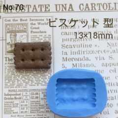 スイーツデコ型◆ビスケット◆ブルーミックス・レジン・粘土