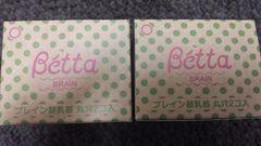 ドクターベッタ哺乳瓶用替乳首★ブレイン(丸穴)2個入×2箱セット★新品