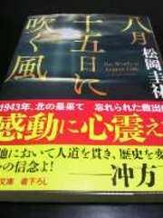 07*07追加!松岡圭祐・文庫5冊セット