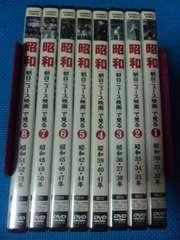 「朝日ニュース映画で見る 昭和」DVD全8巻 昭和30年〜昭和53年